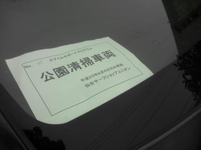 念願の仙台新港ビーチクリーン
