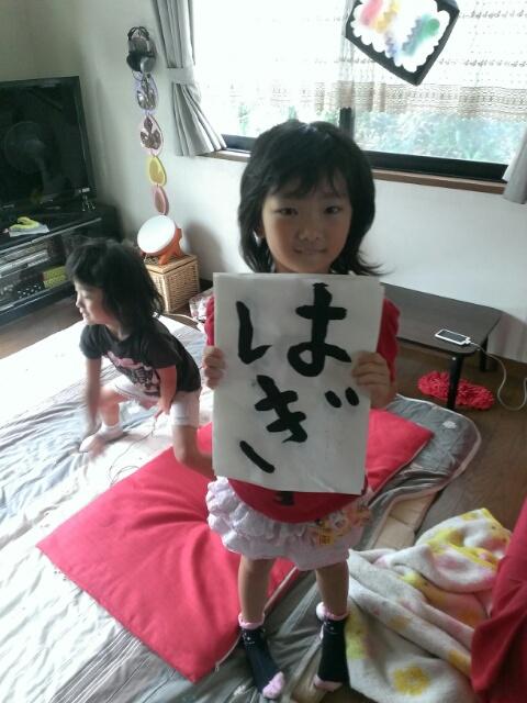 習字、うんめ!!